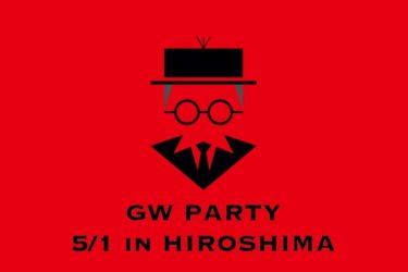 5月1日に広島でイベントを開催します!