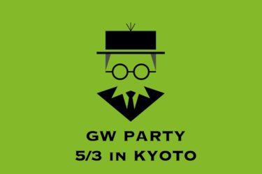 5月3日に京都でイベントを開催します!