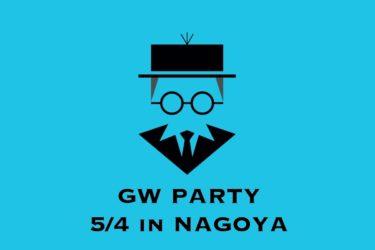 5月4日に名古屋でイベントを開催します!