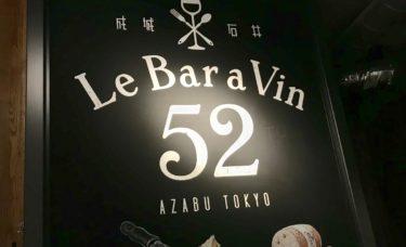 成城石井プロデュースのワインバー Le Bar a Vin 52(ル バーラ ヴァン サンカン ドゥ)がおしゃうまい