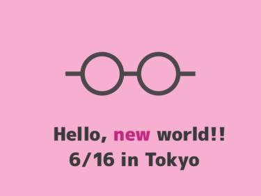 6/16(日)に東京でイベントを開催します -Hello, new world !!-