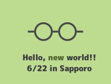 6/22(土)に札幌でイベントを開催します -Hello, new world !!-