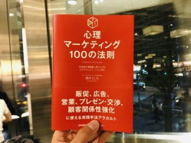 「心理マーケティング100の法則」が誰でもすぐ実践できる内容満載で役立った