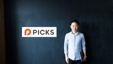 """テイクアウトアプリ""""Picks""""で世界を変える 学生起業したDIRIGIO CEO 本多さんと対談してきた【前編】"""