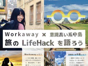 6月29日に横浜で旅のLifeHackを語るイベントを開催します!