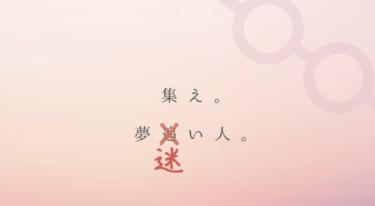7月7日に将来について考えるイベントを青山で開催します!