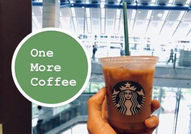 スタバでOne More Coffeeを使えば安くコーヒーが飲める