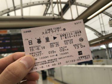 京成スカイライナーで快適に爆速で成田に行ってみた