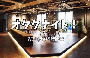 <中止>7月31日(水)夜にオタクナイトを渋谷で開催します!