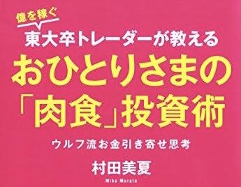 ウルフ村田著「おひとりさまの『肉食投資術』」が面白かった