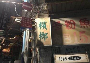 牛肉麺と魯肉飯と豆花と檳榔と