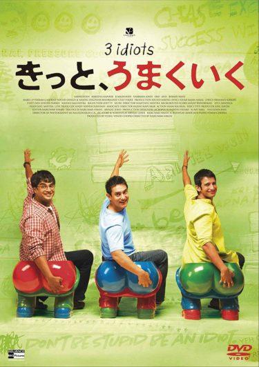 インド映画「きっと、うまくいく」が笑いあり涙ありで最高すぎた